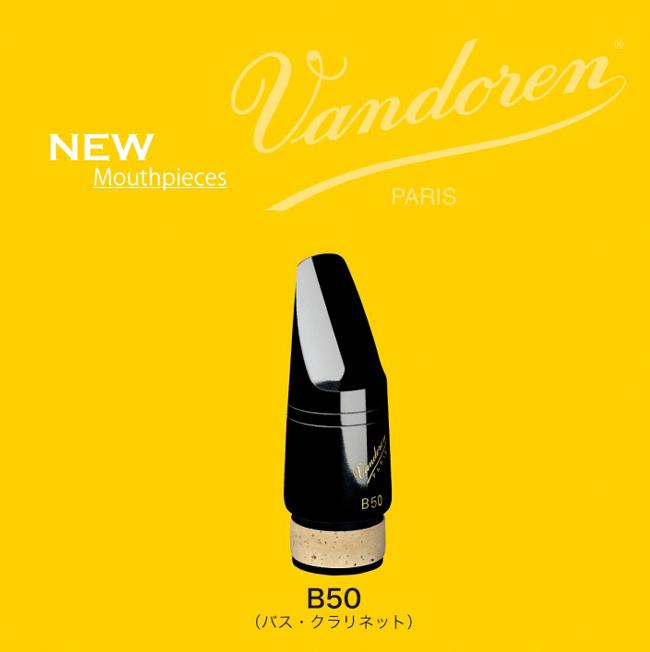Vandoren バンドレン バスクラリネット用マウスピース B50 Traditional Beak【ONLINE STORE】