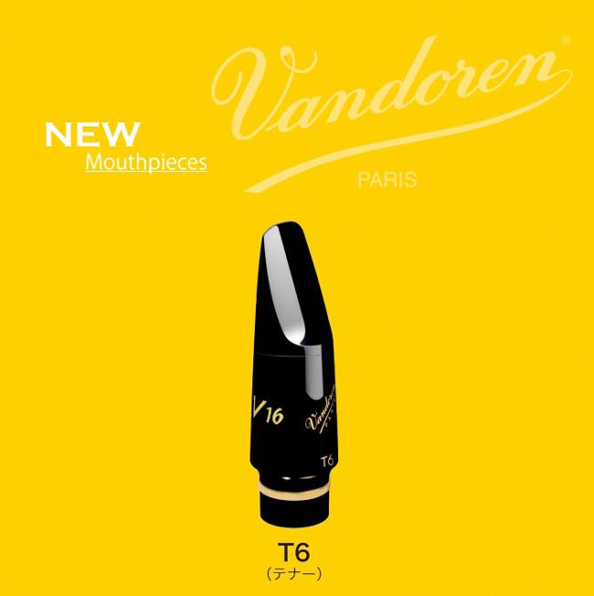 Vandoren バンドレン テナーサックス用マウスピース V16シリーズ 【T6】【ONLINE STORE】
