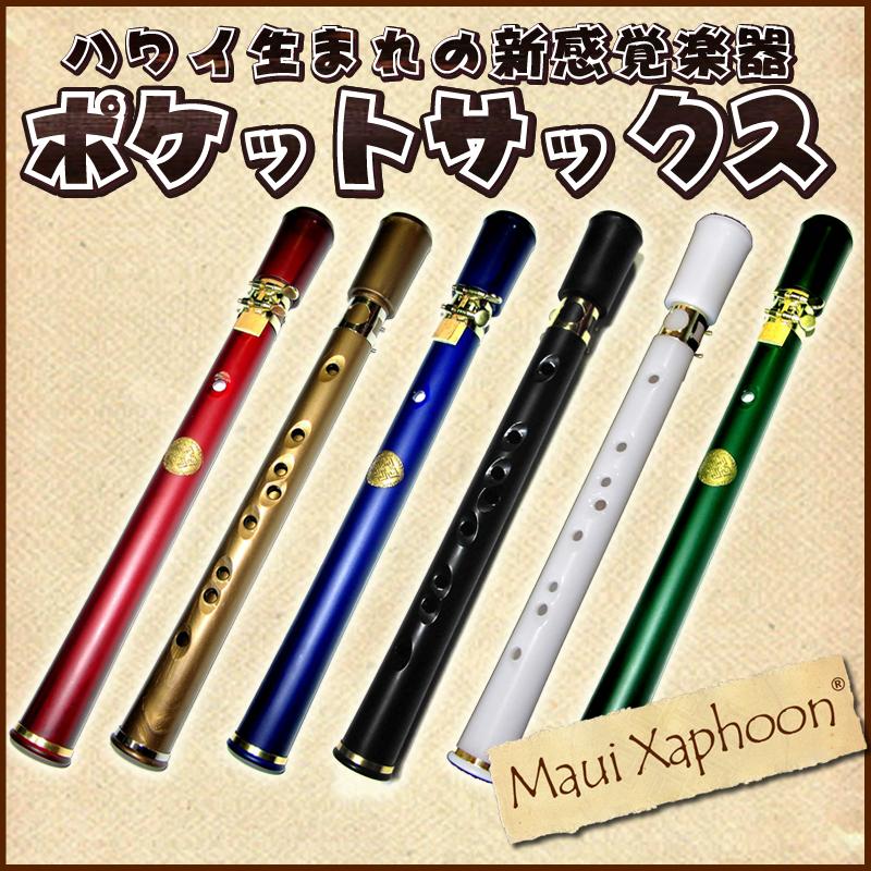 《ポケットサックス》 Xaphoon BambooSAX 【送料無料】 (C/B♭/E♭)