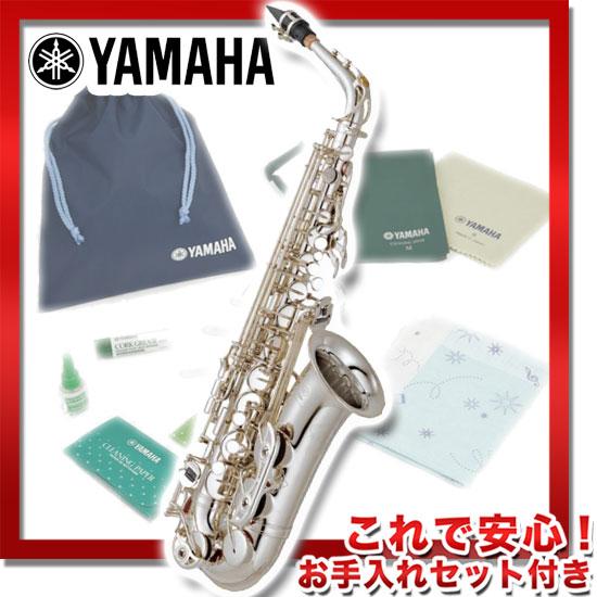 YAMAHA ヤマハ YAS-62S (銀メッキ仕上げ)《アルトサックス》【これで安心!お手入れセット付】【送料無料】【ONLINE STORE】