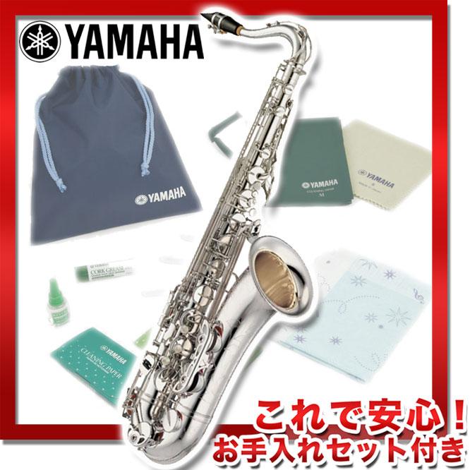 YAMAHA ヤマハ YTS-875S (銀メッキ仕上げ)《テナーサックス》【これで安心!お手入れセット付】【送料無料】【ONLINE STORE】