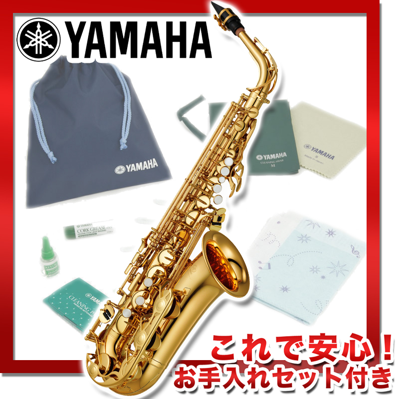 YAMAHA ヤマハ YAS-280(調整済未展示品) (アルトサックス)(管楽器お手入れセット付)(送料無料)【ONLINE STORE】