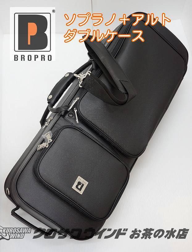 即納可能 BROPROブロプロ W730AS 新品 新作 クロサワウインドお茶の水 ソプラノ 日本産 アルトダブルケース