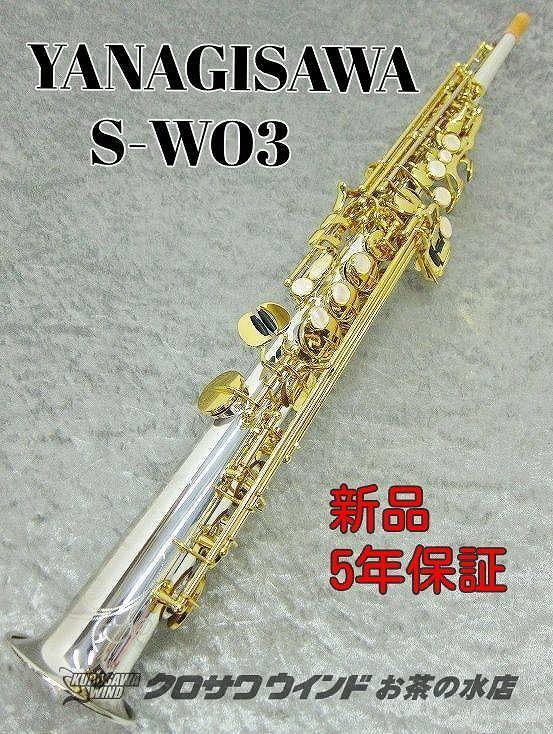 YANAGISAWA S-WO3 WOシリーズ 絶品 未使用品 シルバー管体 新品 ウインドお茶の水 ライトタイプ