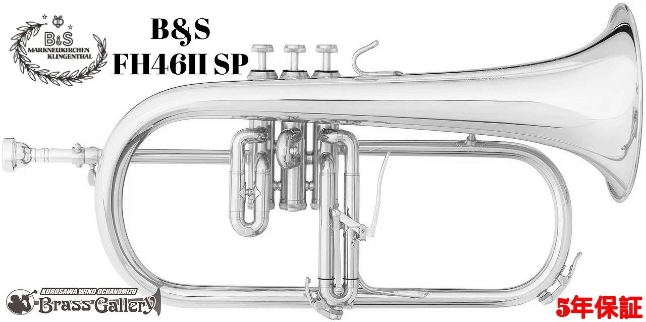 B&S/ビーアンドエス FH46II SP(3146/2-S)【チャレンジャーII】【ブロションモデル】【お取り寄せ】【ウインドお茶の水】