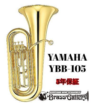 YAMAHA YBB-105 【お取り寄せ】【新品】【チューバ】【B·管】【スタンダードモデル】【送料無料】【金管楽器専門店】【BrassGalley / ブラスギャラリー】【ウインドお茶の水】