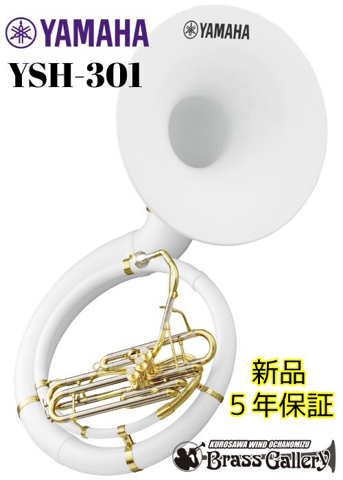 YAMAHA YSH-301【新品】【スーザフォン】【B♭】【マーチングブラス】【送料無料】【金管楽器専門店】【BrassGalley / ブラスギャラリー】【ウインドお茶の水】【ウインドお茶の水店】