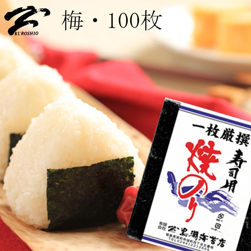 【プロ仕様】業務用焼海苔全形100枚(梅)