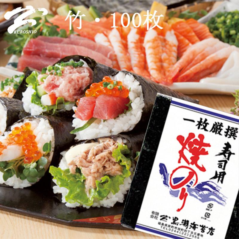 お得なキャンペーンを実施中 プロ仕様 高品質新品 業務用焼海苔全形100枚 竹