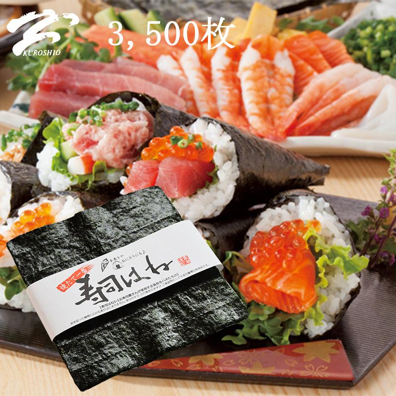 【送料無料】3,500枚!海苔35枚×100 でボリュームたっぷり、わけありのり!【訳あり!】人気!香り!味!焼きたて一番 送料無料