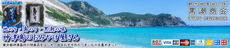黒潮商会:神津島のおみやげ屋さん