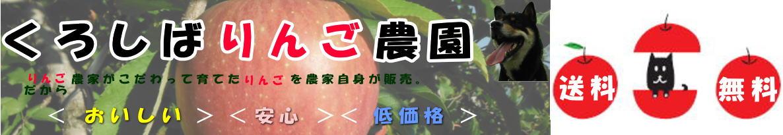 くろしばりんご農園:青森りんご 青森産の美味しいりんご りんごお取り寄せ販売通販