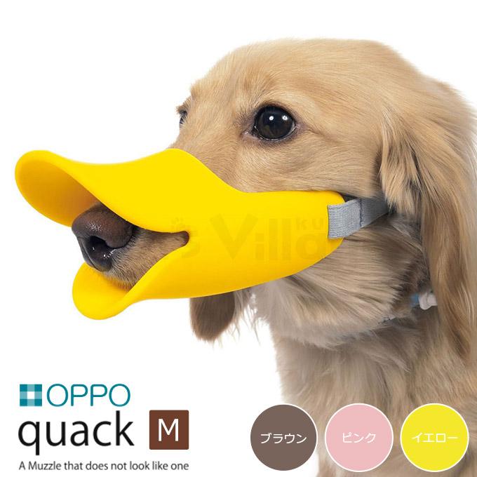 WEB限定 OPPO クアック quack M くちばし形が可愛い シリコン素材で人と犬の両方にやさしい口輪です 9 4 20時~ エントリーで最大P8倍 送料無料カード決済可能 口周り14.5cm しつけ用品 オッポ しつけ用口輪 ペットグッズ 無駄吠え防止 アヒル口 噛みぐせ 犬用品 ペット用品 エリザベスカラー