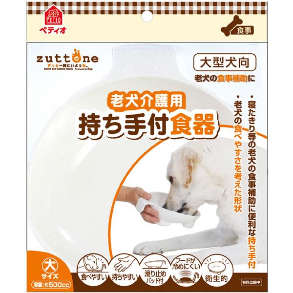 ペティオ 老犬介護用 持ち手付食器 大  【犬用品】【犬 食器】【老犬介護・大型犬用 食器】