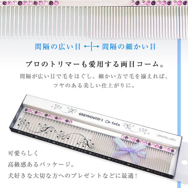 Ligato(rigato)gureihanzukokodekore♯28克里斯塔上升梳子