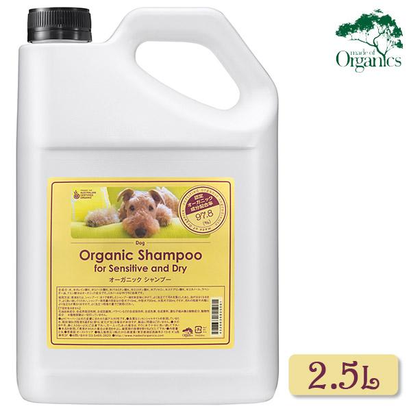 made of Organics for Dog オーガニックシャンプー フォーセンシティブ&ドライ 2.5L【犬用シャンプー/犬のシャンプー/いぬのシャンプー/メイドオブオーガニクス】【犬用品/ペット・ペットグッズ/ペット用品】