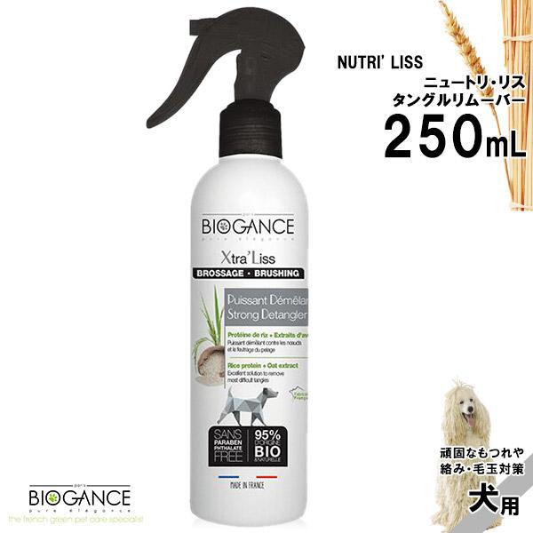 バイオガンス エクストラ リス タングルリムーバー 犬用 250mL 被毛のもつれ 絡み対策に シャンプー前でも後でも使用できます ブラッシングスプレー 低刺激性 グルーミングスプレー 犬用品 ペット用品 返品不可 BioGance ペットグッズ お手入れ用品 NEW ARRIVAL ペット 弱酸性 パラペンフリー