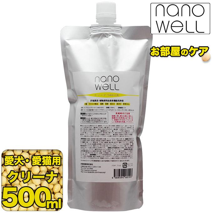お手入れ用品 nanoWELL ナノウエル クリーナ 多機能洗浄液 詰替用 500ml ■ 国産 大豆のチカラ 消臭スプレー ウイルス除去