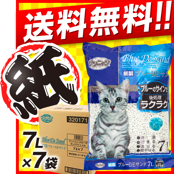 貓砂國內萬年紙藍色 DE 砂 (風靡貓砂) 7 L x 7 袋