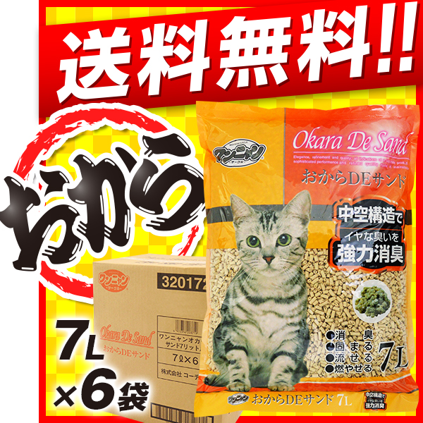 Cat sand domestic Wannian okara DE sand hollow type (flushable cat sand) 7 L × 6 bag