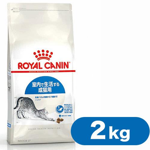 ロイヤルカナン キャットフード 発売モデル インドア 成猫用 室内猫用 1歳~7歳まで 2kg 室内で生活する猫の健康を考えカロリー控えめフード 9 ドライフード エントリーで最大P8倍 1:59まで 猫 11 ペットフード ROYAL AL完売しました CANIN アダルト