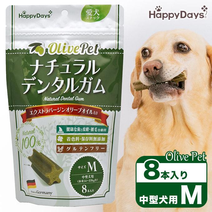 Happy Days 中型犬用 OlivePet ナチュラルデンタルガム M 8本入り ●自然素材にこだわり素材本来のおいしさを活かして丁寧に焼き上げました! 犬用おやつ Happy Days 中型犬用 OlivePet ナチュラルデンタルガム M 8本入り ■ ハッピーデイズ グルテンフリー 無添加 ペットプロ
