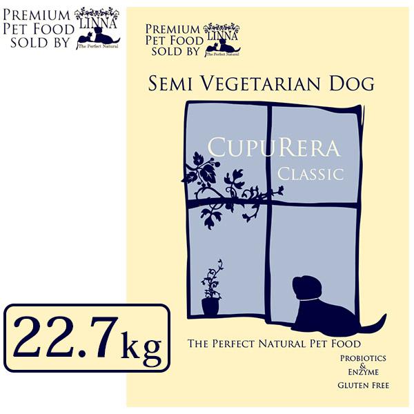 CUPURERA CLASSIC クプレラ クラシック・セミベジタリアン・ドッグ 22.7kg【成犬用/アダルト】【高齢犬・老犬用/シニア】【ドッグフード/ペットフード/ドックフード】【送料無料/送料込・送料込み】
