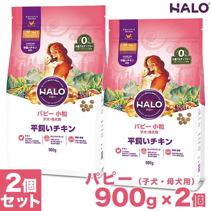 ドッグフード HALO DOG パピー(子犬・母犬用) 小粒 平飼いチキン 900g×2個 ■ ハロー 幼犬 授乳期 犬用ペットフード