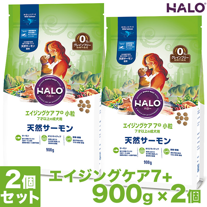 ドッグフード HALO DOG エイジケア7+ 小粒 天然サーモン グレインフリー 900g×2個 ■ ハロー 高齢犬 シニア 犬用ペットフード