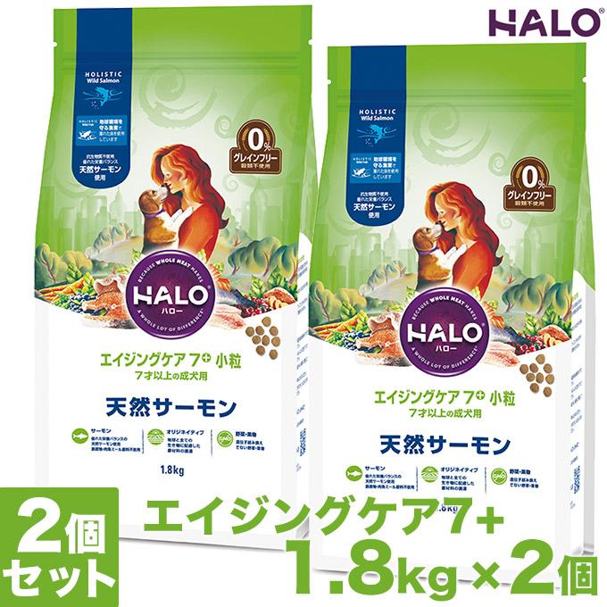 ドッグフード HALO DOG エイジケア7+ 小粒 天然サーモン グレインフリー 1.8kg×2個 ■ ハロー 高齢犬 シニア 犬用ペットフード