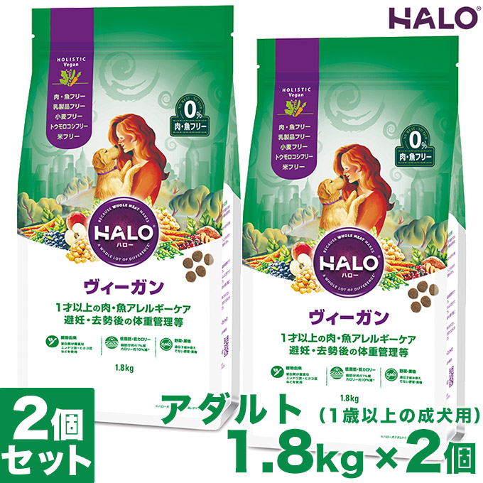 HALO DOG 市場 アダルト ビーガン 中粒 1.8kg×2個 メーカー公式ショップ ちがいは ハロー 犬用ペットフード 愛と原材料 健康で幸せな一生を送ってもらいたい ドッグフード ■ 成犬用アダルトライト