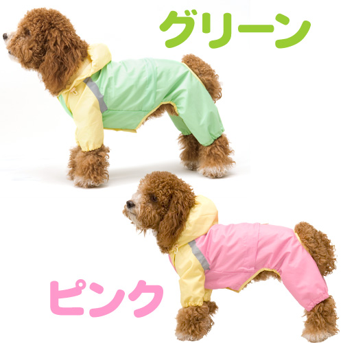 And the dog were dog clothes ask ベチックアッシュ フルサポートレインウェア ( 4-6 )