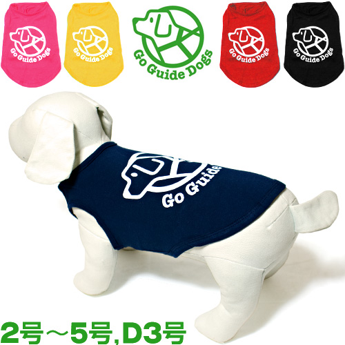 And the dog were dog clothes ask charity T shirts ( No. 2-5, no. 3 D )