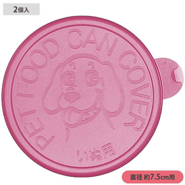 リッチェル 犬用缶詰のフタ ピンク 【フードストッカー/フードクリップ/フタ・蓋/カバー(ドッグフード)】【犬用品/ペット・ペットグッズ/ペット用品】
