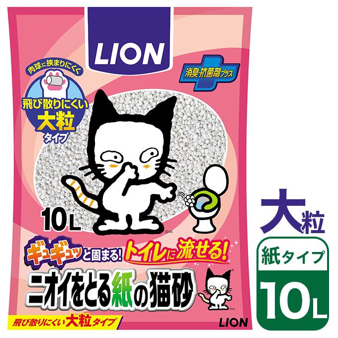LION★大粒タイプで飛び散りにくい!トイレまわりのお掃除楽々! 猫用 猫砂 固まる 流せる ライオン ニオイをとる 紙の 猫砂 10L ■ キャット 砂 消臭 匂い 臭い 吸収