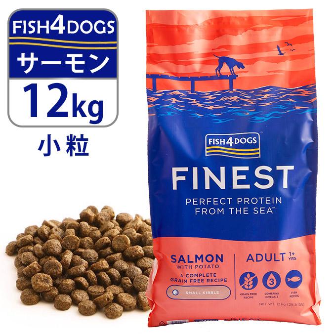 ファイネスト 値引き 70%OFFアウトレット シリーズは より高品質なレシピに一新 ドッグフード フィッシュ4ドッグ サーモン 小粒 穀物不使用 魚 ■ 全犬種用 12kg 成犬~高齢犬