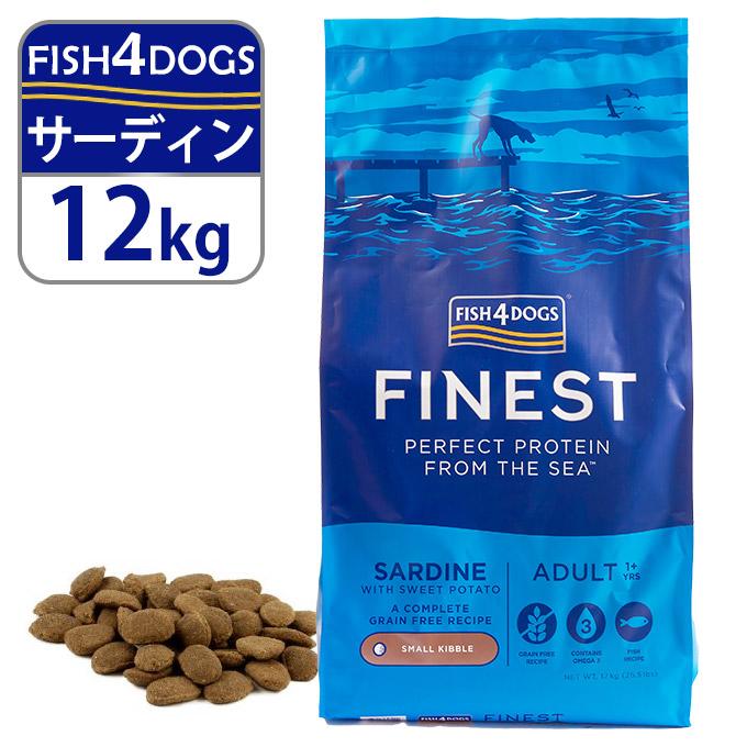 ファイネスト シリーズは 安い 激安 最新アイテム プチプラ 高品質 より高品質なレシピに一新 ドッグフード フィッシュ4ドッグ サーディン 魚 穀物不使用 12kg 全犬種用 ■ 成犬用