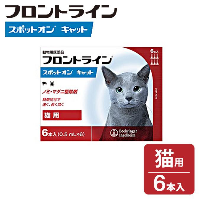 超定番 メリアル ジャパン フロントライン スポットオン 猫用 6P 最も多くの獣医師に選ばれているノミ シラミ駆除 送料無料 ノミ 同梱不可 マダニ駆除薬 ダニ 新作からSALEアイテム等お得な商品 満載 動物用医薬品