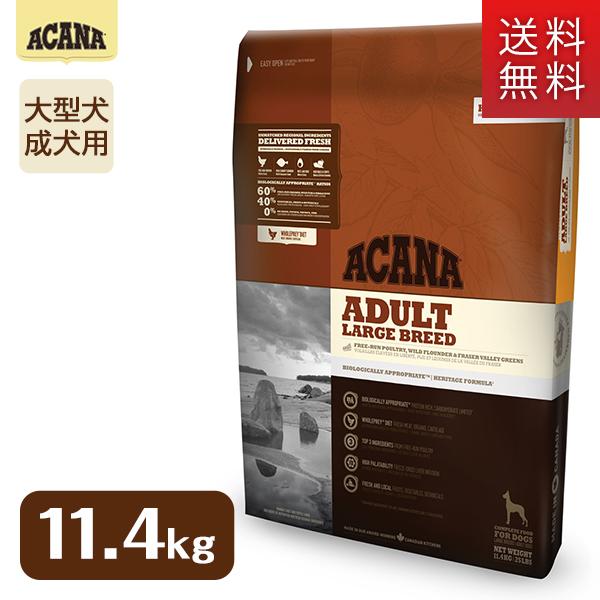 送料無料 アカナ ACANA アダルトラージブリード 11.4kg 日本最大級の品揃え 高タンパク 低炭水化物 新鮮で栄養素がぎっしり詰まったグレインフリードッグフードです 大型犬用 成犬用 穀物不使用 ドライフード セール特価 ADULT HERITAGE グレインフリー albd アダルト ヘリテージ ペットフード