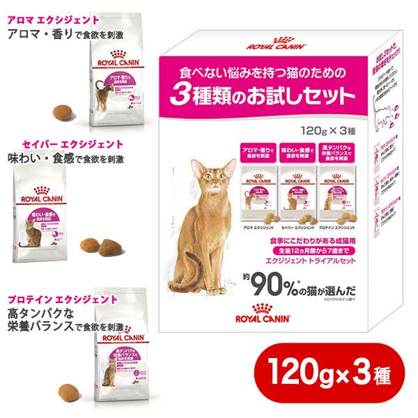 ロイヤルカナン キャットフード エクシジェント トライアルセット 成猫用 120g×3 食べない悩みを解決 3タイプが入ったトライアルセット エイジング ROYAL 猫 +12 市販 ドライフード アダルト 食事にこだわりがある猫用 25%OFF CANIN