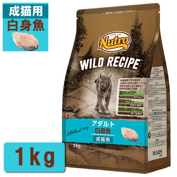 ニュートロ ワイルドレシピ キャットフード アダルト 成猫 1歳~6歳 白身魚 日本産 1kg ドライフード 成猫用 肉食の猫が野生のころから食べている食事を実現 猫用品 :ナチュラルキャットフード ネコ 猫 爆買いセール ねこ