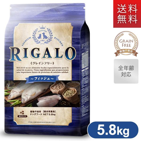 リガロ フィッシュ 5.8kg 【リガロ(RIGALO)/ドッグフード/ドライフード/全年齢対応/穀物不使用(グレインフリー)/ペットフード/DOG FOOD/ドックフード】