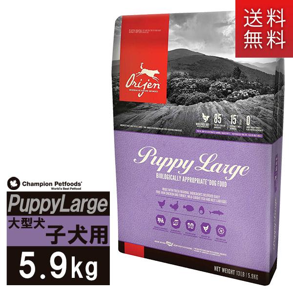 オリジン オリジン ドッグフード 大型犬用 パピーラージ 5.9kg【ドライフード 5.9kg/大型犬 子犬用(PUPPY LARGE) DOG/ドッグフード/Orijen DOG FOOD/ペットフード】, レッドウィング専門alkaya works:1805a16b --- gallery-rugdoll.com