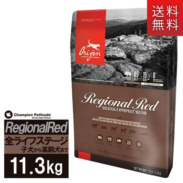 オリジン ドッグフード レジオナルレッド 11.3kg ●多種類の新鮮な肉を使用し、