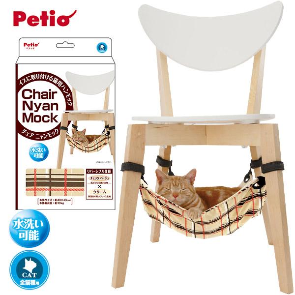 ペティオ チェアニャンモック チェック ベージュ 【ベッド・マット/猫用ベット/ペット ベッド(Pet Bed)/ペティオ/Petio】【あったかグッズ・あったか用品】【猫用品/ペット用品・ペットグッズ/ハンモック】