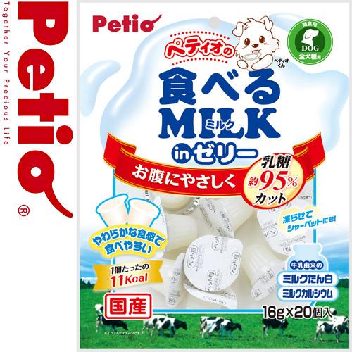 ペティオ 食べるミルクinゼリー 16g×8個入 冷やしても凍らせてもおいしい 牛乳の栄養がギュギュッと凝縮したミルクゼリーです 16g×20個入 ドッグフード 倉 犬用おやつ 犬のおやつ いぬのおやつ WEB限定 ドックフード DOG 犬のオヤツ FOOD