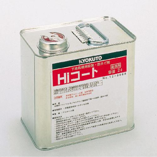 KYOKUTO 下地処理用殺菌・防カビ剤 HIコート(2リットル入) 12-8668