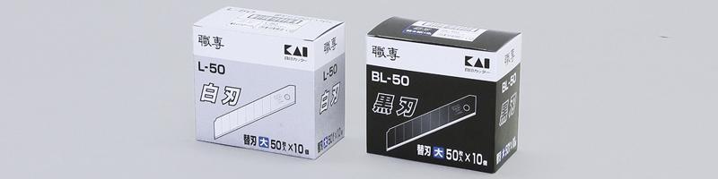 KYOKUTO 貝印 替刃(大)BL-50黒刃(50枚入×10本) 63-1113