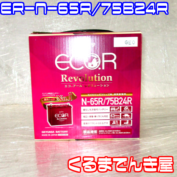 GS YUASAGS(ジーエス・ユアサ)バッテリー≪エコ・アール・レボルーション≫ECO.R.Revolution【ER-N-65R/75B24R】新品 送料無料(一部エリアを除く)