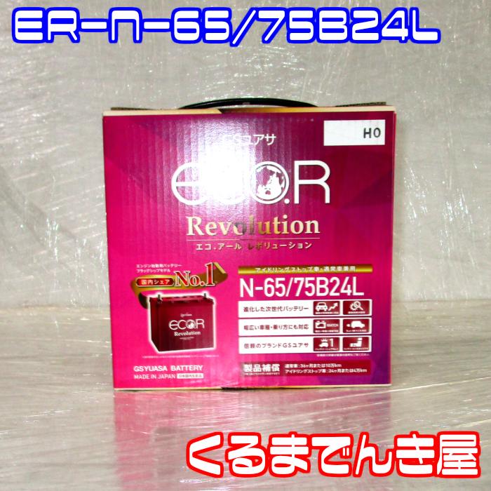 GS YUASAGS(ジーエス・ユアサ)バッテリー≪エコ・アール・レボルーション≫ECO.R.Revolution【ER-N-65/75B24L】新品 送料無料(一部エリアを除く)